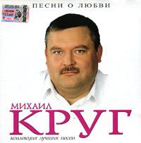 Михаил Круг. Песни о любви. Коллекция лучших песен - Михаил Круг