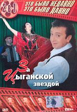 Za tsyganskoy zvezdoy - Sergey Satyrenko, Viktor Svetlov, Tatyana Doronina, Nikolay Slichenko, Lyudmila Shevcova