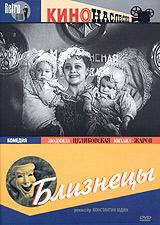 Bliznetsy (Mosfilm 1945) - Konstantin Yudin, Oskar Sandler, Mihail Vituhnovskiy, Yakov Yaluner, Mihail Aranyshev, A. Tarasov, Andrej Tutyshkin