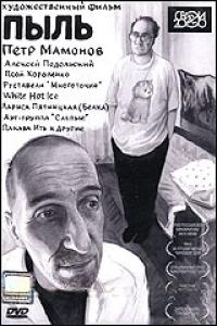 Dust (Pyl) - Sergey Loban, Pavel Shevchenko, Marina Potapova, Mihail Sinev, Petr Mamonov, Rustaveli , Aleksandr Podolskiy