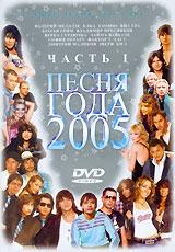 Pesnya goda 2005. CHast 1 i 2 (2 DVD) - Zhasmin , VIA Slivki , Diskoteka Avariya , Via Gra (Nu Virgos) , Gosti iz buduschego , Bi-2 , Sofia Rotaru