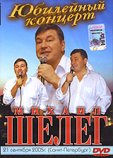 Michail Scheleg. Jubilejnyj konzert - Mihail Sheleg
