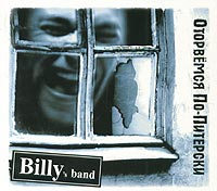Billy's Band. Otorvemsya po-piterski - Billy's Band