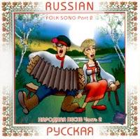 Russian Folk Song. Part 2 (Russkaya narodnaya pesnya. Chast' 2) - Anna Litvinenko, Yuriy Gulyaev, Ansambl Kubancy , Nikolaj Kalinin, Nina Vysotina, R Bobrineva, V Gnutov