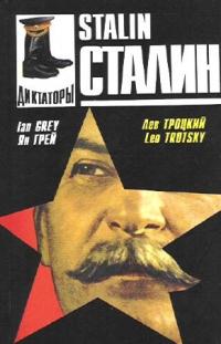 Сталин - Ян Грей, Лев Троцкий