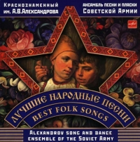Alexandrov Song and Dance Ensemble of the Soviet Army. Best Folk Songs (Krasnoznamennyy imeni A.V. Aleksandrova ansambl' pesni i plyaski Sovetskoy Armii. Luchshie narodnye pesni) - Alexandrov Song and Dance Ensemble of the Soviet Army
