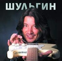 Александр Шульгин. Представление - Александр Шульгин