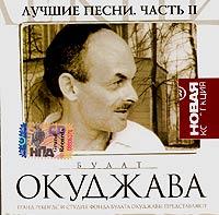 Bulat Okudschawa. Lutschschie pesni. Nowaja kollekzija. Tschast 2 - Bulat Okudzhava