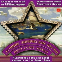 Alexandrov Song and Dance Ensemble of the Soviet Army. Best Lyric Songs (Krasnoznamennyy imeni A. V. Aleksandrova ansambl' pesni i plyaski Sovetskoy Armii. Luchshie liricheskie pesni) - Krasnoznamennyj imeni A.V. Aleksandrova ansambl pesni i pljaski Sovetskoj Armii