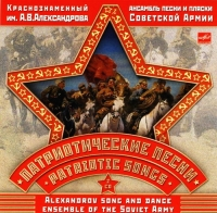 Alexandrov Song and Dance Ensemble of the Soviet Army. Patriotic Songs (Krasnoznamennyj imeni A. V. Aleksandrova ansambl pesni i plyaski Sovetskoj Armii. Patrioticheskie pesni) (2 CD) - Krasnoznamennyj imeni A.V. Aleksandrova ansambl pesni i pljaski Sovetskoj Armii