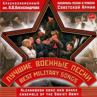 Alexandrov Song and Dance Ensemble of the Soviet Army. Krasnoznamennyy imeni A.V. Aleksandrova ansambl pesni i plyaski Sovetskoy Armii. Luchshie voennye pesni - Alexandrov Song and Dance Ensemble of the Soviet Army