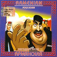 Armenian Folk Song (Armyanskaya narodnaya pesnya)