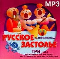Various Artists. Russkoe Zastole (mp3) - Vika Tsyganova, Sladka Yagoda , Bratya Radchenko, Dilizhans , Natali , Ekaterina Shavrina, Balagan Limited