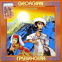 Грузинская народная песня - Мужской фольклорный ансамбль