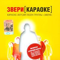 Zveri. Karaoke - Zveri