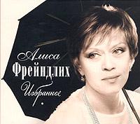 Alisa Freyndlih. Izbrannoe - Alisa Freyndlih, Andrej Myagkov, Oleg Basilashvili, Vladimir Troshin