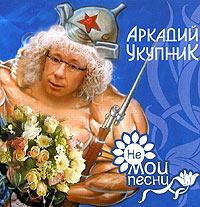 Audio CD Arkadiy Ukupnik. Ne moi pesni - Arkadiy Ukupnik, Si Ketch, Toni Espozito, Pelageya
