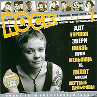 Rock liniya 7 (Sbornik) - Chicherina , Lena Perova, DDT , Smyslovye gallyucinacii , Pilot , 7B , Pavel Kashin