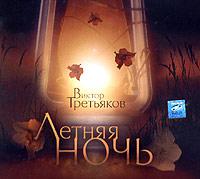 Виктор Третьяков. Летняя ночь - Виктор Третьяков