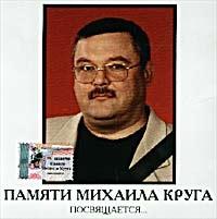 Памяти Михаила Круга посвящается... - Михаил Круг