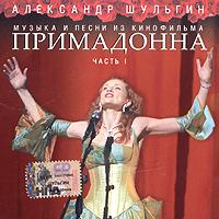 Aleksandr SHulgin. Primadonna. Muzyka i pesni iz kinofilma. CHast 1 - Aleksandr Shulgin, Alevtina Egorova
