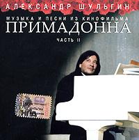 Aleksandr SHulgin. Primadonna. Muzyka i pesni iz kinofilma. CHast 2 - Aleksandr Shulgin, Alevtina Egorova