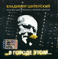 Audio CD Vladimir SHilenskij. Pesenki dlya vzroslyh. Pervyj albom. V gorode etom... - Shilenskiy Vladimir