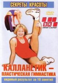 Калланетик - пластическая гимнастика - И. Седренок, А. Есин