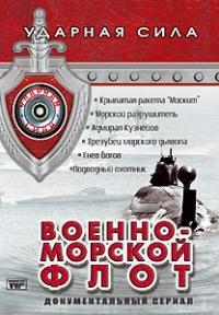 Udarnaya sila: Voenno-morskoy flot - I Chernov, V Radkevich, V Sivakov, Vladimir Shevalev, Oleg Volnov, Aleksej Pimanov