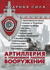 Udarnaya sila: Artilleriya i upravlyaemoe raketnoe vooruzhenie - V Sivakov, I Chernov, K Makarenkov, S Radkevich, Vladimir Shevalev, Aleksej Pimanov