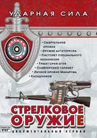 Udarnaya sila: Strelkovoe oruzhie - A Kiyanica, I Chernov, G Vergasov, S Romanova, Oleg Volnov, Aleksej Pimanov