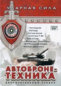 Udarnaya sila: Avtobronetehnika - B Fedorov, I Chernov, Vyacheslav Afonin, S Radkevich, V Radkevich, S Romanova, G Vergasov