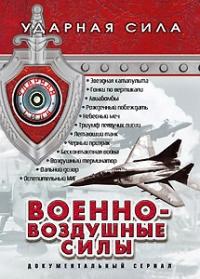 Udarnaya sila: Voenno-vozdushnye sily - B Fedorov, I Chernov, Vyacheslav Afonin, S Radkevich, V Radkevich, S Romanova, G Vergasov