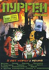 Purgen (1990-2001). 11 let nemogo krika - Purgen