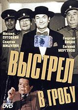 Vystrel v grobu - Nikolay Zaseev, Evgeniy Krylatov, M Chernychuk, Vladimir Chumak, Georgiy Vicin, Mihail Pugovkin, Spartak Mishulin