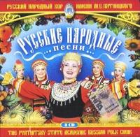 Русский Народный хор имени М.Е. Пятницкого. Русские народные песни (2 CD) - Государственный русский народный хор имени Пятницкого