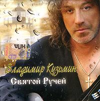 Vladimir Kuz'min. Svyatoy ruchey - Wladimir Kusmin