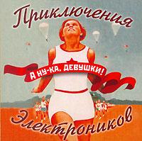 Priklyucheniya E'lektronikov. A nu-ka, devushki! - Priklyucheniya Elektronikov , Tatyana Bulanova, Yuta , Lyubasha , Tatyana Litvinenko, Rusalki , Blondinka Ksyu