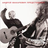 Андрей Макаревич и Геннадий Ни-Ли. Песни Геннадия Ни-Ли - Андрей Макаревич, Геннадий Ни-Ли