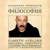 Aleksandr Rozenbaum. Filosofiya: Pamyati Arkadiya Zvezdina-Severnogo. S ansamblem