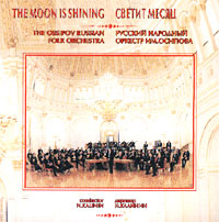 The Moon Is Shining. The Ossipov Russian Folk Orchestra. Conductor N.Kalinin - Gosudarstvennyj akademicheskij orkestr russkih narodnyh instrumentov im. N. Osipova
