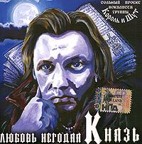 Knyaz. Lyubov negodyaya. Solnyy proekt vokalista gruppy
