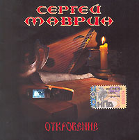 Sergey Mavrin. Otkrovenie - Sergej Mavrin