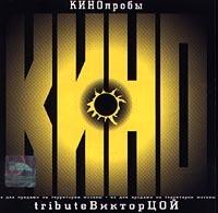 KINOproby - 2. Tribute Wiktor Zoj - Vyacheslav Butusov, Bi-2 , Wiktor Zoi, Aquarium (Akvarium) , Kradennoe solnce , Leningrad , Chizh & Co