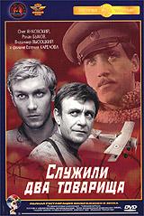 Two Comrades Were Serving (Sluzhili dva tovarishcha) - Evgenij Karelov, Evgeniy Ptichkin, Valeriy Frid, Yuliy Dunskiy, Mihail Ardabevskiy, Nikolay Kryuchkov, Vladimir Vysotsky