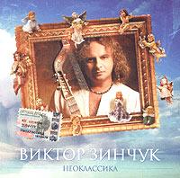 Wiktor Sintschuk. Neoclasssic (Neoklassika) (Kwadro Disk) - Viktor Zinchuk