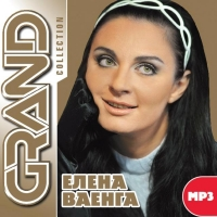 Elena Vaenga. Grand Collection. mp3 Collection - Elena Vaenga