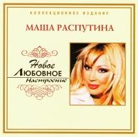 CD Диски Маша Распутина. Новое любовное настроение - Маша Распутина