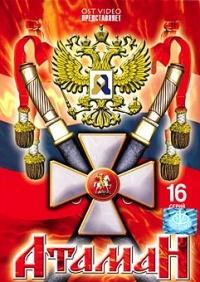 Ataman. 16 serij - Vasilij Mischenko, Nikolay Parfenyuk, Vladilen Arsenev, Sergey Labanov, Igor Rukavishnikov, Viktor Suhorukov, Lev Borisov
