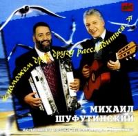 Mihail SHufutinskij. Pomozhem drug drugu rasslabitsya - Mikhail Shufutinsky